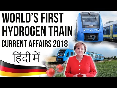 World's First Hydrogen Train - दुनिया की पहली पॉल्यूशन फ्री हाइड्रोजन ट्रेन Current Affairs 2018