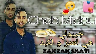 Cheb Midou 2019   الشاب ميدو يهدي هدية  لي حبيبته و يغني لها اغنية جميلة 😍