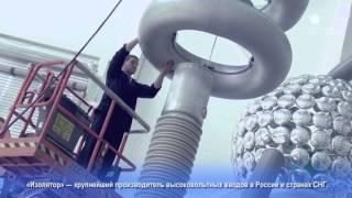 Фильм компании «Изолятор», полная версия(Портал RusCable.Ru — первое и самое авторитетное интернет – СМИ в области электротехники и электроэнергетики..., 2015-08-07T13:01:40.000Z)