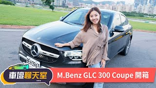 M-Benz GLC 300 Coupe開箱!Feat.台中文青景點| 8891新車 Video