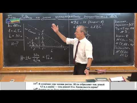 Урок 197 (осн). Задачи на закон прямолинейного распространения света