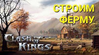 clash of kings как создать ферму или же второй замок
