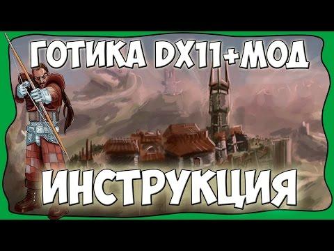 Готика 1 DirectX 11: Мрачные Тайны - Инструкция по установке