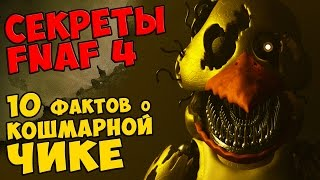 Five Nights At Freddy s 4 10 ФАКТОВ О КОШМАРНОЙ ЧИКЕ