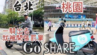 2019/10月 GoShare GGR2 & VIVA@ 桃園/台北市
