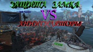 Fallout 4 Защита Замка VS Аннигиляторы
