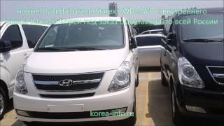 Hyunday Grand Starex 4WD напрямую из Южной Кореи