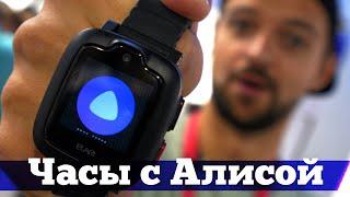 Первые часы с Алисой от Яндекс WTF?!