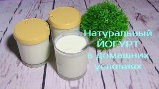 НАТУРАЛЬНЫЙ Йогурт своими руками в ДОМАШНИХ УСЛОВИЯХ/How to make yogurt