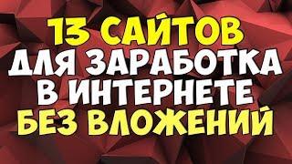 🔥13 сайтов для заработка денег в интернете. 👉Сайты платят на Вебмани, Яндекс Деньги, Payeer, Qiwi