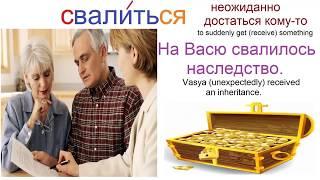 № 470 Русский язык  глаголы с приставками  ВАЛИТЬ