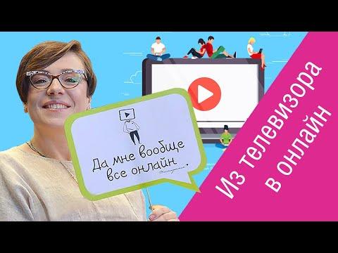 Тутта Ларсен (Tutta.TV) о контенте на телевидении и в онлайне