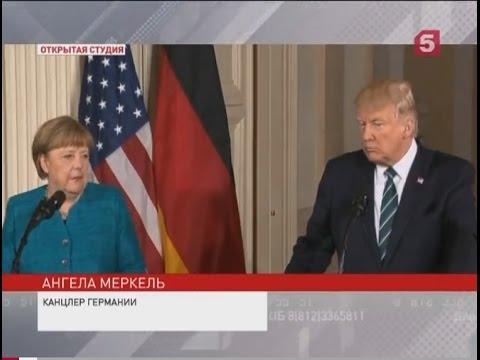 видео: Меркель. Холодный приём – Открытая студия (эфир 20.03.2017)
