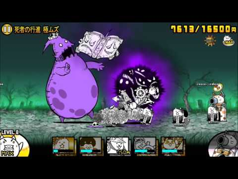 Battle cats 5.9 Zombie king (with new Ultra Soul hero in Evolved form)