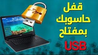 طريقة قفل حاسوبك بواسطة فلاش ميموري  (بدون برامج )