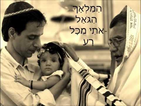 Hamalach Hagoel - Yechiel Eckstein