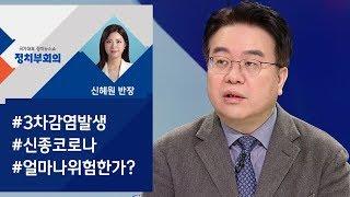 '3차 감염' 발생…지역 사회 전파 가능성은? / JTBC 정치부회의