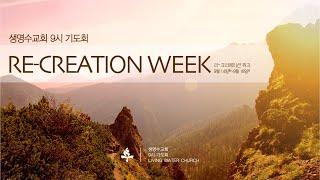 9시 기도회 'Re-Creation Week&#…