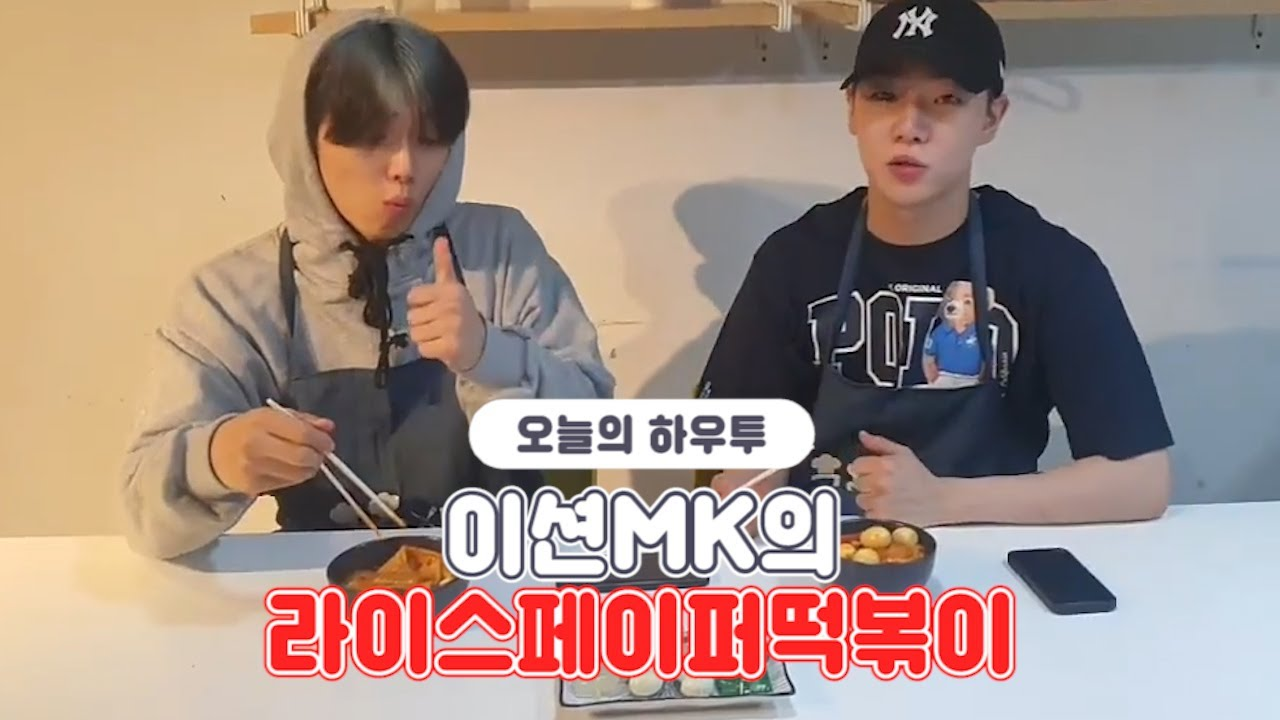 [VLIVE] HOW TO in V - 이션MK의 라이스페이퍼 떡볶이🥘🌶️ (HOW TO COOK E-TION&MK's Rice Paper Tteokbokki)