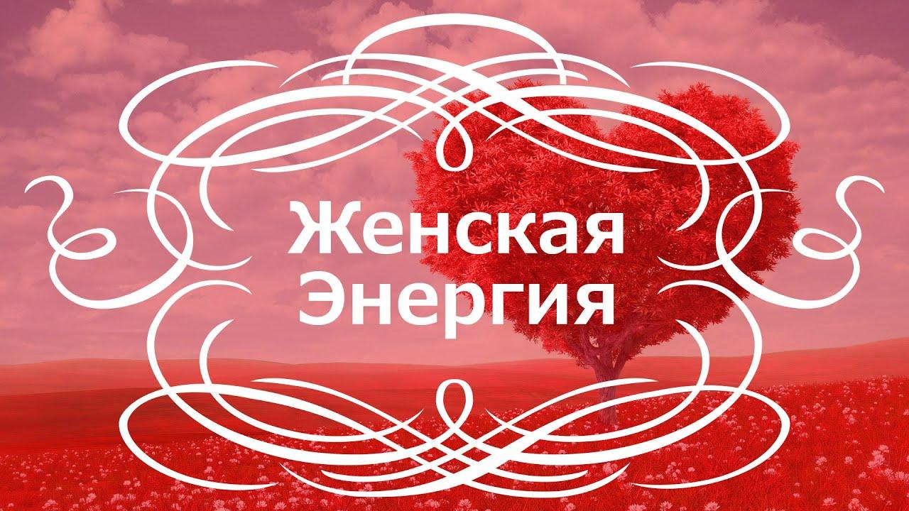 Екатерина Андреева - Женская Энергия
