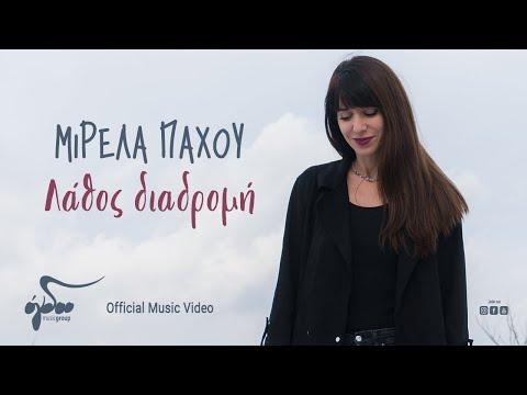 Μιρέλα Πάχου - Λάθος Διαδρομή | Official Music Video