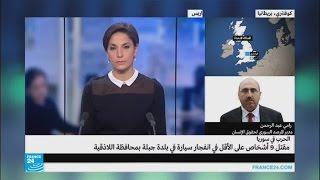 مقتل 15 شخصا في انفجار سيارة مفخخة في جبلة الساحلية السورية