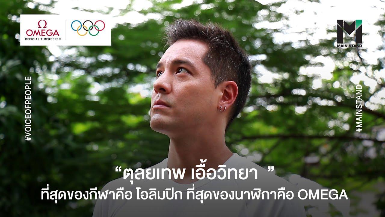 ตุลยเทพ เอื้อวิทยา : ที่สุดของกีฬาคือ โอลิมปิก ที่สุดของนาฬิกาคือ OMEGA