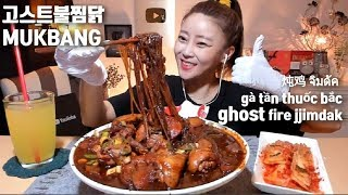 Fire Spicy Ghost Braised Chicken (Ghost Fire Jjim-Dak) *Dorothy Mukbang* Eating Show
