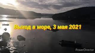 Морская рыбалка Баренцево море Выход в море 3 мая 2021 года