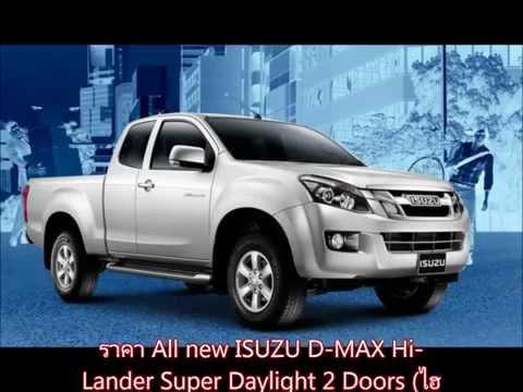 ข้อมูลราคา ISUZU D-MAX Super  Dayligth