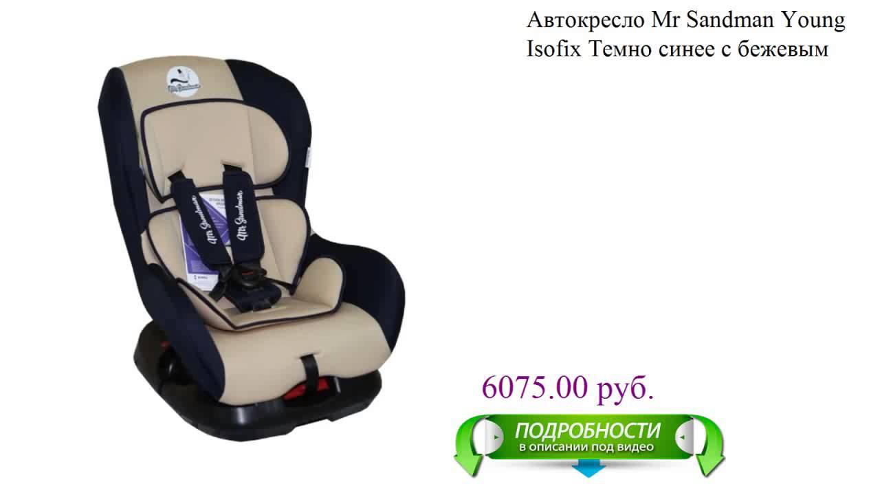 В нашем интернет-магазине вы можете купить по самой вкусной цене детское автокресло с isofix. Звоните и заказывайте!