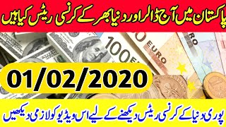 Today all currency rate pakistan ||Pakistan currency rates ||Currency rate today 01_02_2020.