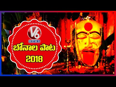 Bonalu Song 2018 | Maa Bottu Bonam Nippula Dhoopam Song | V6 News Special