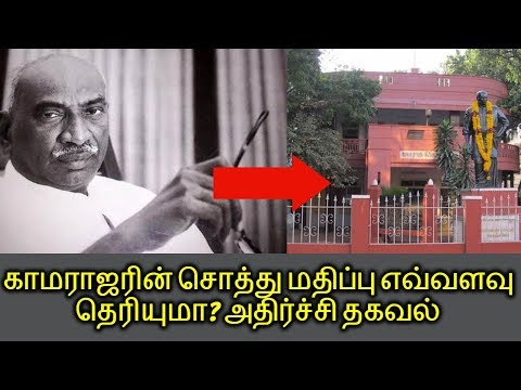Kamarajar Biography , Achievements, Death, Speech, Photos & Full Movie