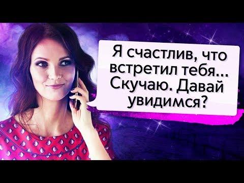 Сделай ЭТО, и Он позвонит первым! 4 ТЕХНИКИ, после которых Мужчина Будет Думать О Тебе