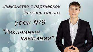 Знакомство с партнеркой Евгения Попова урок №9