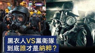 到底谁是纳粹?玩火必自焚!| CCTV
