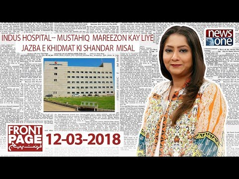 Front Page - 12-April-2018  - News One