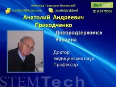 Наши результаты приема продуктов Stemtech от 25.11.2012