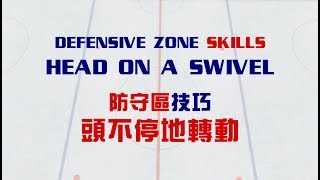 Ice Hockey Defensive Zone Coverage   Head on a Swivel
