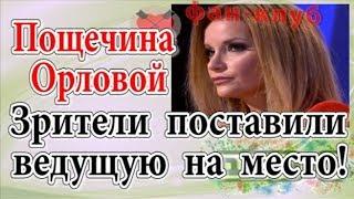 Дом 2 новости 7 ноября (эфир 13.11.19) Пощечина Орловой. Зрители поставили ведущую на место