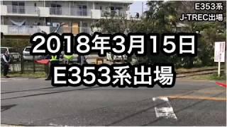 2018/03/15 JR東日本中央本線E353系J-TREC出場