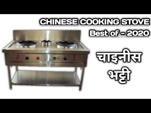 Chinese Wok Range For Making Chinese Food Like Yo China And Specially Food For Indian Kitchen.