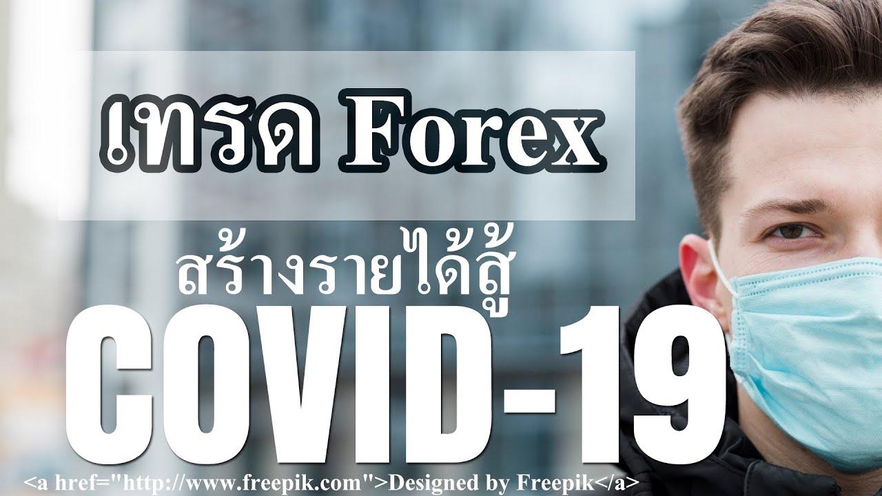 เทรด Forex  สร้างรายได้สู้ COVID-19 FBS