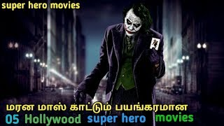 5 Hollywood best Super Hero movie in tamil | movie review | tubelight mind | by vm
