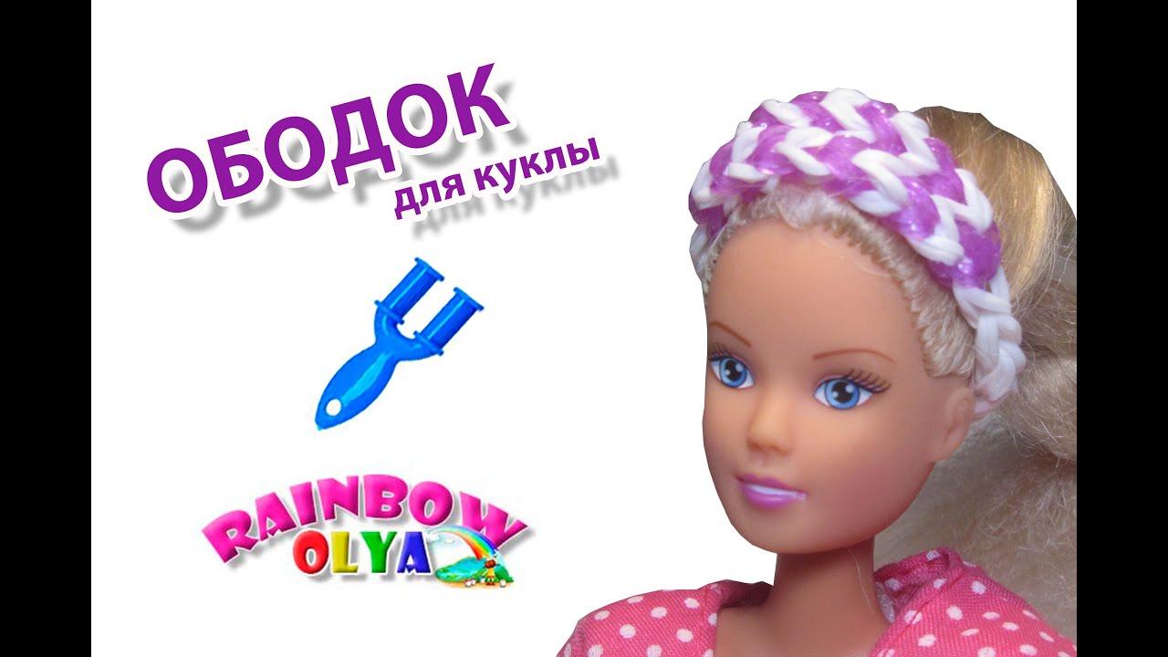 Из резинок для куклы барби