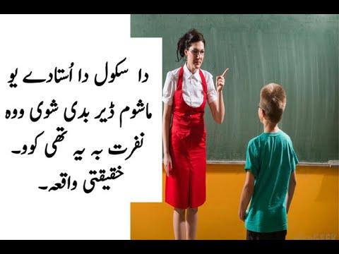 Download School teacher Story  Pashto Qissa  Pashto Story   پشتو قیص