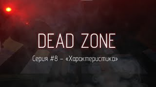 "DEADZONE minecraft сериал - 8 серия, ""Характеристика"""