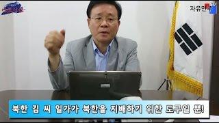 [유동열의 안보전선] '북한 주체 사상의 허구성' 편