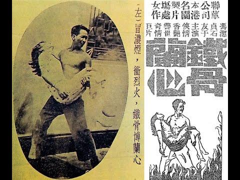 聯華港廠處女作,默片《鐵骨蘭心(Iron Bone and Orchid Heart)》(November, 1931)